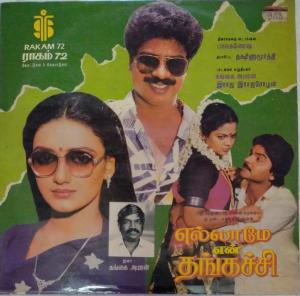 Ellamey En Thangachi Tamil LP Vinyl Record by Gangai Ameran www.mossymart.com