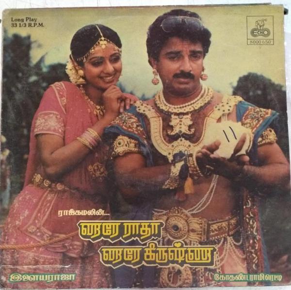 Hare Radha Hare Krishna Tamil Film LP Vinyl Record by Ilayaraja www.mossymart.com