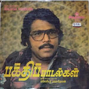 Hindu Devotional Songs Tamil sung by Malasia Vasudevan LP Vinyl Record www.mossymart.com