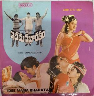 Idee Mana Bharatham Telugu film EP Vinyl Record by Chakravarthy www.mossymart.com