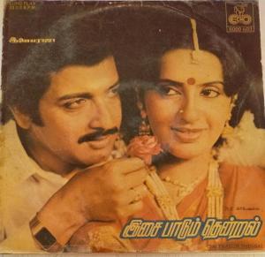 Isai Paadum Thendral Tamil Film LP Vinyl Record by Ilayaraja www.mossymart.com