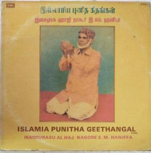 Islamic Devotional Songs Tamil LP Vinyl Record by EM Haneefa www.mossymart.com