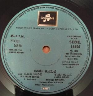 Kaadu Kudure and Payaniga kannada film EP Vinyl Record 16156 by www.mossymart.com
