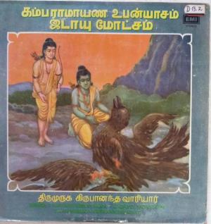 Kambaramayana Upanyasam Jadayu Moksham Tamil LP Vinyl Record www.mossymart.com