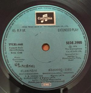 Kannada Devotional songs EP Vinyl Record 3900 by Guruswamy Veeresh www.mossymart.com