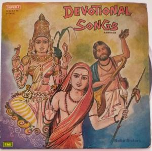 Kannada Devotional songs EP Vinyl Record by Bellur sisters and music by M Ranga Rao www.mossymart.com