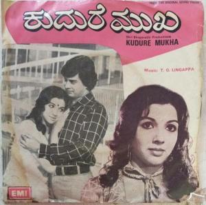 Kudure Mukha Kannada Film EP Vinyl Record by T G Lingappa www.mossymart.com