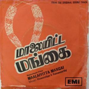 Maalaiyitta Mangai Tamil Film EP Vinyl Record by Viswanathan Ramamoorthy www.mossymart.com