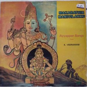 Makarathin Manivilakku Devotional Tamil LP Vinyl Record by K Veeramani www.mossymart.com