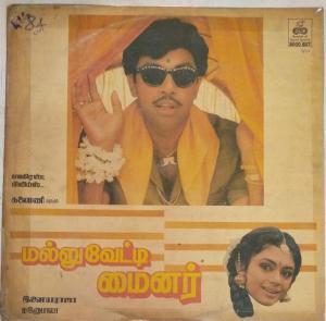 Mallu Vetti Minor Tamil Film LP Vinyl Record by Ilayaraja www.mossymart.com