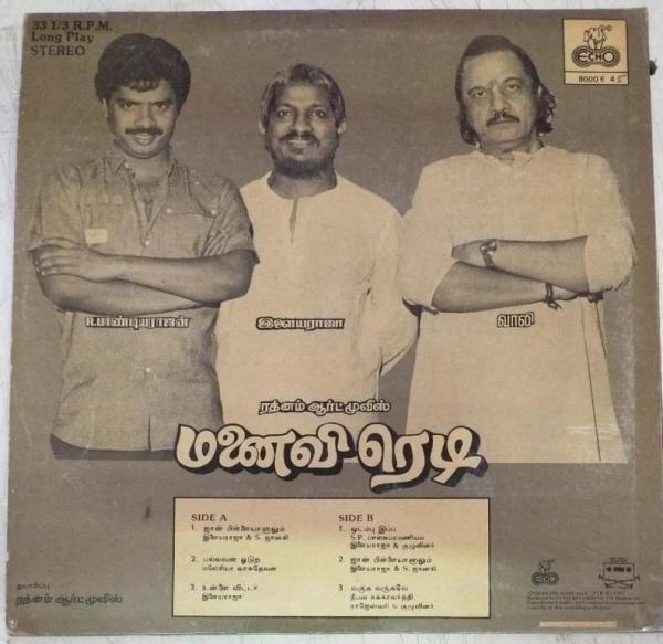 Manaivi Ready Tamil Film LP Vinyl Record by Ilayaraja www.mossymart.com