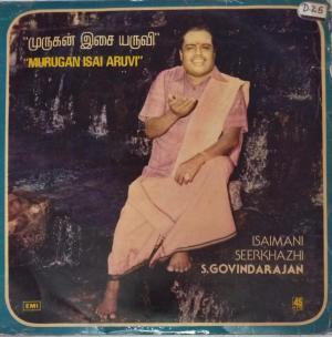 Murugan Isai Aruvi Tamil LP Vinyl Record by Ilayaraja Seerkazhi Govindarajan www.mossymart.com