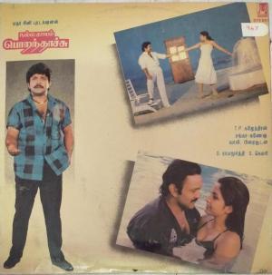 Nalla Kalam Poranthachu Tamil Film LP Vinyl Record by Shankar Ganesh www.mossymart.com