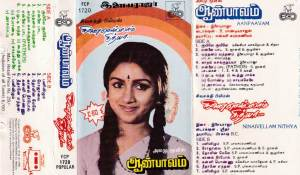 Ninaivellam Nithya - Aanpaavam - Tamil Audio Cassette by Ilayaraaja - www.mossymart.com