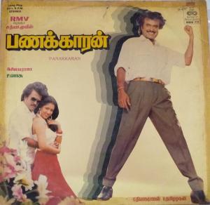 Panakkaran Tamil Film LP Vinyl Record by Ilayaraja www.mossymart.com