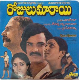 Rojulu Maaraaee Telugu Film EP Vinyl Record by Sivajee Raaja www.mossymart.com