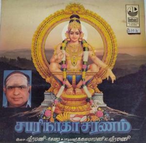 Sabarinaatha Saranam Devotional Tamil LP Vinyl Record www.mossymart.com