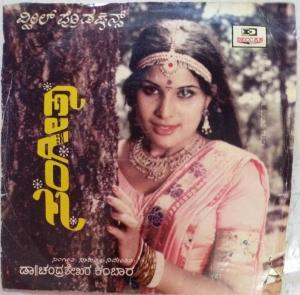 Sangeetha Kannada Film EP Vinyl Record www.mossymart.com