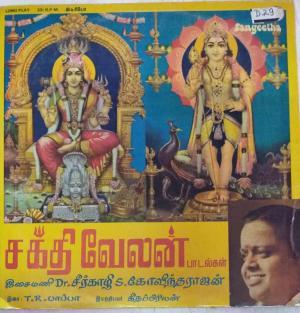 Shakthi Velan Songs Tamil Film LP Vinyl Record by Seerkahi Govindarajan www.mossymart.com
