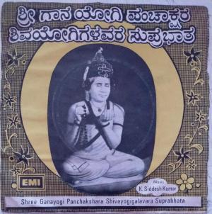 Shree Ganayogi Panchakshara Kannada Devotinal EP Vinyl Record by Upendrakumar www.mossymart.com