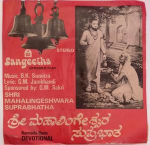 Shri Mahalingeshwara Suprabhatha Kannada devotional EP Vinyl Record www.mossymart.com