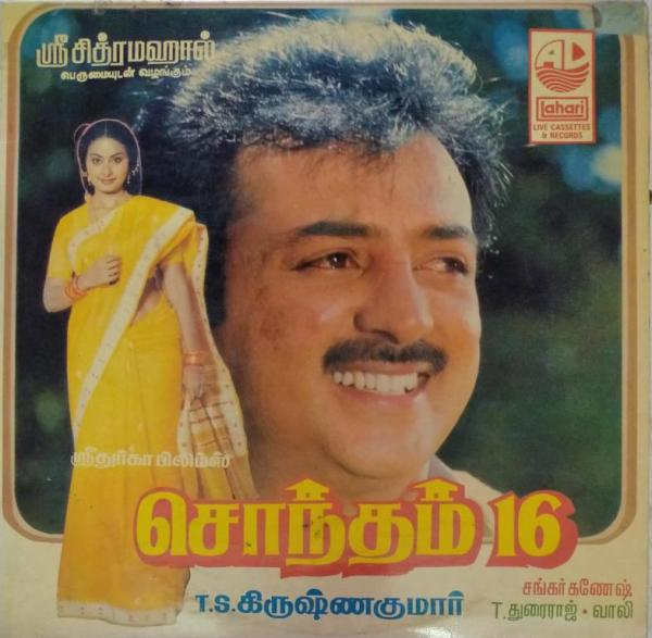 Sontham 16 Tamil film LP Vinyl Record by Shankar Ganesh www.mossymart.com