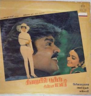 Srayil Pootha Chinna Malar Tamil Film LP Vinyl Record by Ilayaraja www.mossymart.com