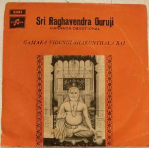 Sri Raghavendra Guruji Kannada devotional EP Vinyl Record www.mossymart.com