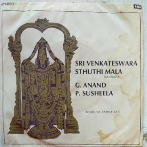 Sri Venkateswara Sthuthi Mala Kannada EP Vinyl Record by M Ranga Rao www.mossymart.com