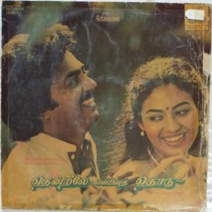 Thendrale Ennai Thodu Tamil Film LP Vinyl Record by Ilayaraja www.mossymart.com
