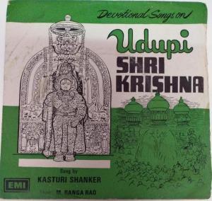 Udupi Shri Krishna Kannada Devotional EP Vinyl Record by M Ranga Rao www.mossymart.com