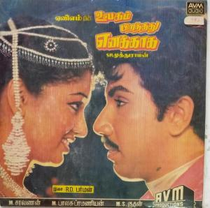 Ulagam Piranthathu Enakkaga Tamil Film LP Vinyl Record by RD Burman www.mossymart.com