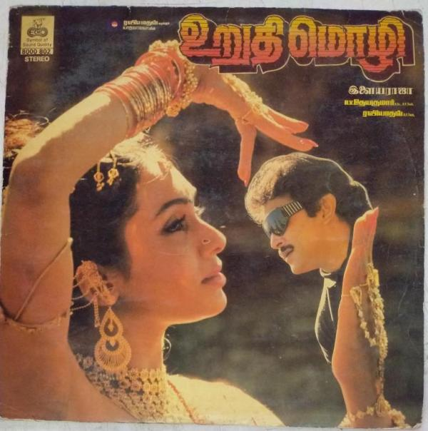 Uruthimozhi Tamil Film LP Vinyl Record by Ilayaraja www.mossymart.com