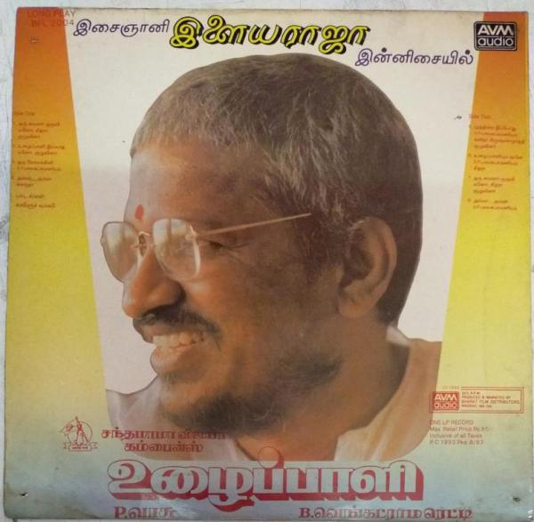 Uzhaipazhi Tamil film LP Vinyl Record by Ilayaraja www.mossymart.com