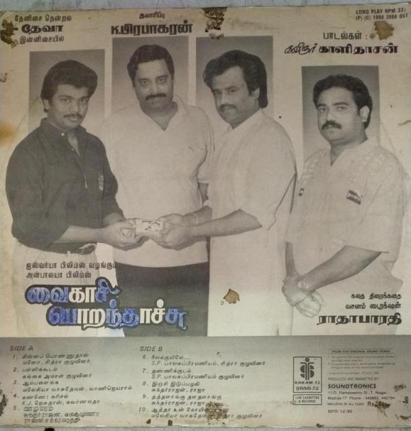 Vaikasi Porandachu Tamil Film LP Vinyl Record by Deva www.mossymart.com