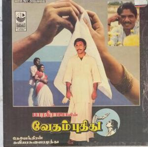 Vedham Puthidhu Tamil Film LP Vinyl Record by www.mossymart.com