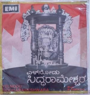 Yelnodu Siddharameswara song Kannada EP Vinyl Record by M Ranga Rao www.mossymart.com