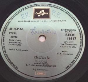 Devadaasi Kannada Film EP Vinyl Record by G K Venkatesh 16117 www.mossymart.com