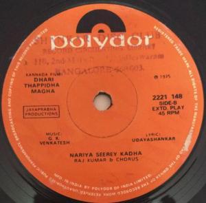 Dhari Thappidha Magha Kannada Film EP Vinyl Record by G K Venkatesh www.mossymart.com