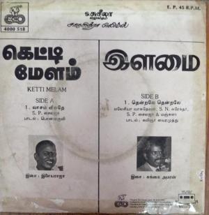 Ilamai and Ketti Melam Tamil FIlm EP Vinyl Record by Ilayaraja www.mossymart.com
