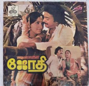 Jothi Tamil Film EP Vinyl Record by Ilayaraja www.mossymart.com