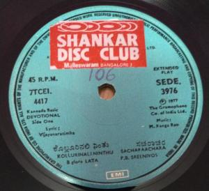Kannada Devotional EP Vinyl Record by M Ranga Rao 3976 www.mossymart.com