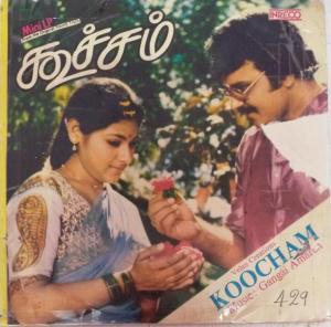 Koocham Tamil Film EP Vinyl Record by Gangai Ameran www.mossymart.com