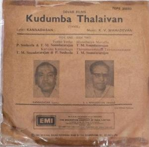 Kudumba Thalaivan Tamil Film EP Vinyl Record by K V Mahadevan www.mossymart.com