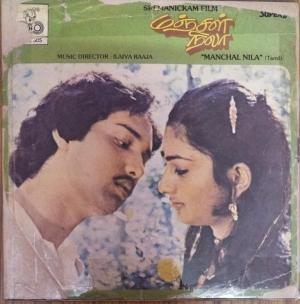 Manchal Nila Tamil FIlm EP Vinyl Record by Ilayaraja www.mossymart.com