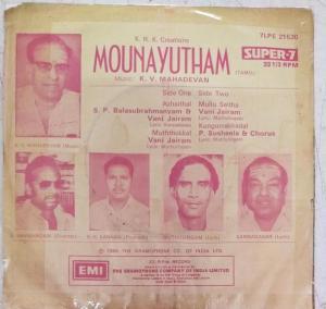 Mounayutham Tamil Film EP Vinyl Record by K V Mahadevan www.mossymart.com