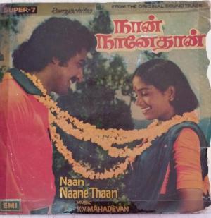 Naan Naane Thaan Tamil Film EP Vinyl Record by K V Mahadevan www.mossymart.com