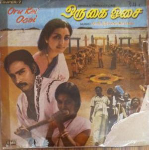 Oru Kai Osai Tamil FIlm EP Vinyl Record by M S Viswanathan www.mossymart.com