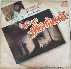 Pudhu Pudhu Raagangal Tamil Film LP Vinyl Record by SA Rajkumar www.mossymart.com