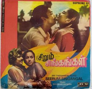 Seerum Singangal Tamil Film EP Vinyl Record by Shankar Ganesh www.mossymart.com